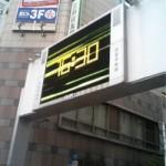 まるでドラマの世界!渋谷駅前のスクリーンでサプライズプロポーズ!