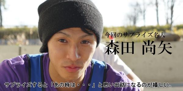 森田尚矢インタビュー