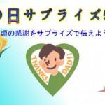 【特集】父の日サプライズ特集