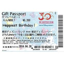 友達・恋人に☆メッセージ入りディズニーギフトパスポートでサプライズ