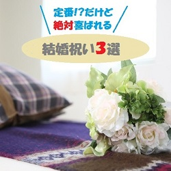 定番だけど絶対喜ばれる結婚祝いプレゼント3選