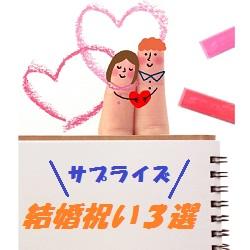 世界にひとつ!他人と差がつくサプライズな結婚祝い3選