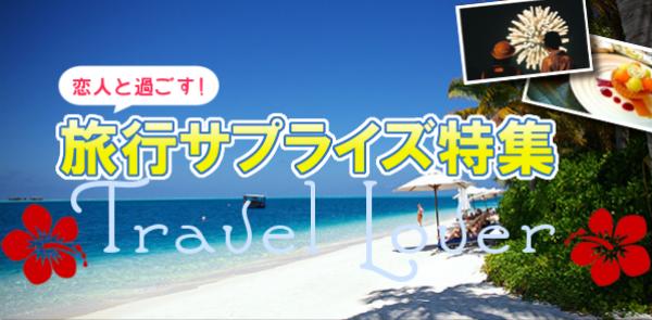 今年の夏休みは恋人と旅行に出掛けよう☆旅行先のサプライズならサプライズカフェ!