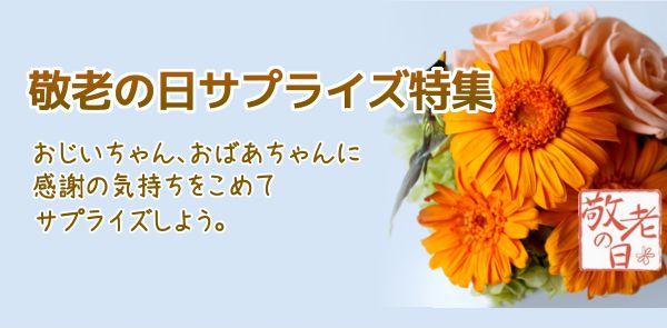 今年の敬老の日は9/21(祝・月)!おじいちゃん、おばあちゃんに感謝のサプライズを!