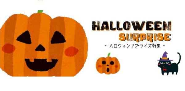 秋の一大イベントハロウィンパーティー!サプライズと仮装でパーティーを盛り上げよう♪