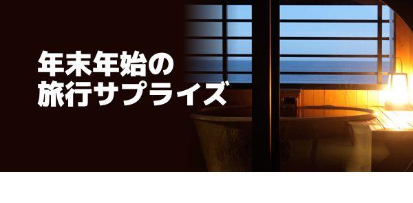 年末年始は恋人と温泉でまったり☆サプライズで愛を深めよう!