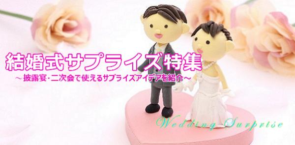 結婚式を控えるあなたも、友達が結婚するあなたも!感動のサプライズ、知りたくないですか?