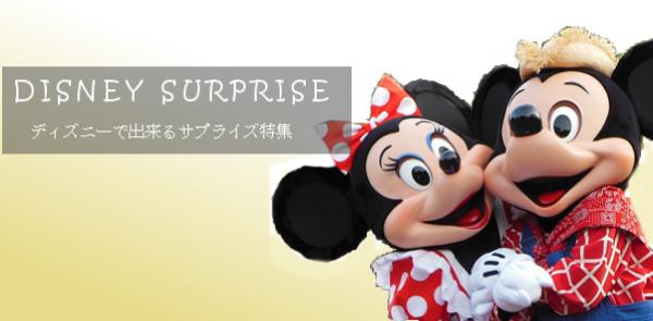 誕生日・記念日サプライズはやっぱりディズニー!お得な情報満載☆