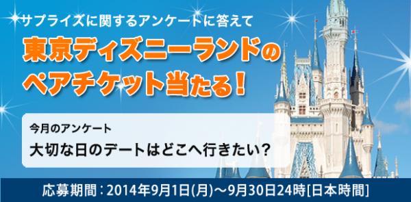 【大感謝祭】サプライズカフェ5周年記念☆彡1分で応募出来ます♪