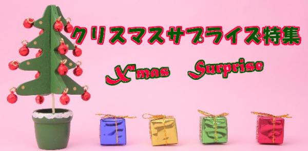 クリスマスに彼氏・彼女が喜ぶサプライズアイデアやサプライズプレゼントを紹介!